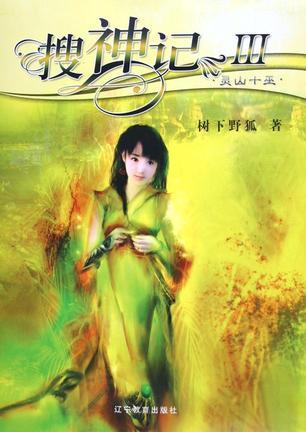 搜神记Ⅲ·灵山十巫