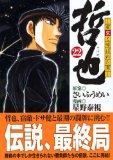 哲也~雀聖と呼ばれた男 22