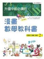 升國中前必讀的-漫畫數學教科書(2)方程