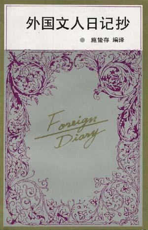 外国文人日记抄