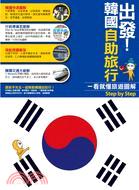 出發!韓國自助旅行