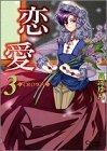 Crown Vol. 3