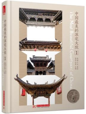 中国最美的深宅大院1