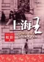 上海王(修訂本)