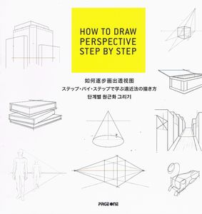 How to Draw Perspective Step-by-step