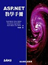 ASP.NET教學手冊