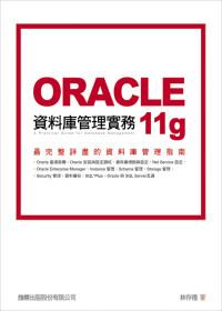 Oracle 11g 資料庫管理實務