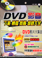 DVD影音下載.轉�...