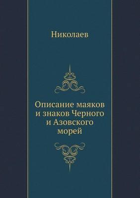 Opisanie mayakov i znakov Chernogo i Azovskogo morej