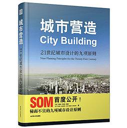 城市营造: 21世纪城市设计的九项原则