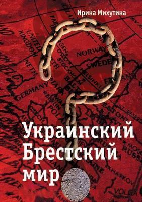 Ukrainskij Brestskij mir