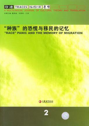 """""""种族""""的恐慌与移民的记忆"""