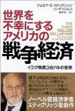 Sekai o fukō ni suru amerika no sensō keizai