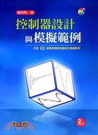 控制器設計與模擬範例 二版 附光碟1片