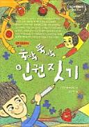 뚝딱뚝딱 인권짓기(만화 인권교과서)