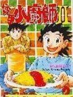 妙手小廚師II 2