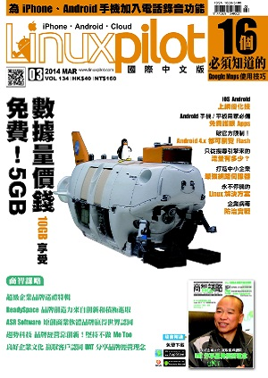 Linuxpilot月刊第134期