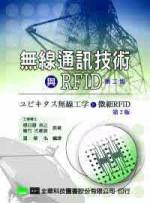無線通訊技術與RFID(第二版)