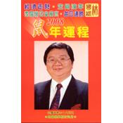 林國雄2008鼠年�...