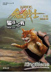 貓戰士三部曲三力量之三