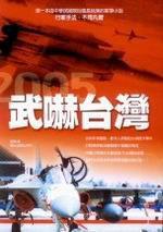 武嚇台灣(新版)