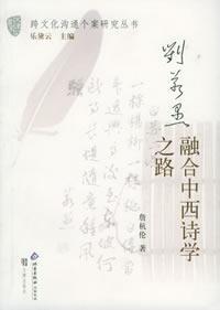 刘若愚 融合中西诗学之路