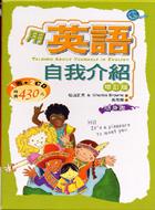 用英語自我介紹(增訂版)隨身書 (50K書+2CD)