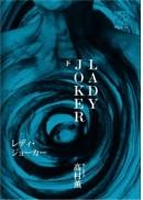 LADY JOKER 下