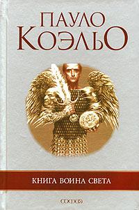 Книга воин�...