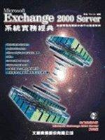 Exchange 2000 Server 系統實務經典