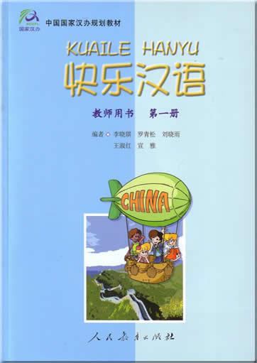 快乐汉语 教师用书 第一册