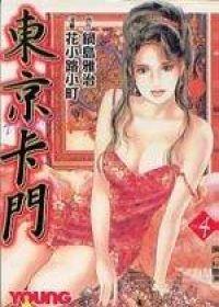 東京カルメン 4