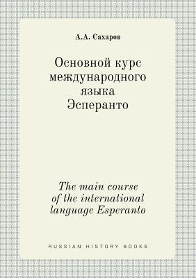 The Main Course of the International Language Esperanto