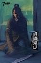 錦繡河山(2)