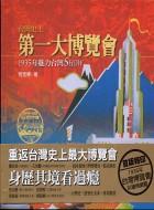 台灣史上第一大博覽會