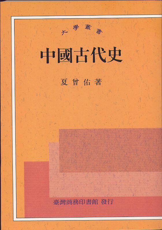 中國古代史