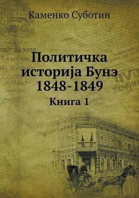 Politichka Istorija Bune 1848-1849 Kniga 1