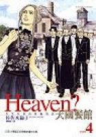 Heaven?天國餐館 4