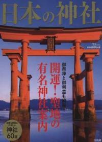 日本神社探訪解析完全讀本