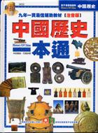 中國歷史一本通注音版
