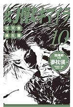 幻獸キマイラ10