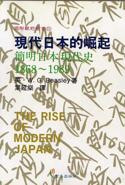 現代日本的崛�...