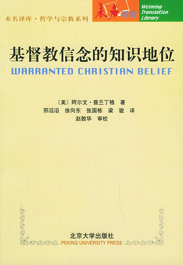 基督教信念的知识地位