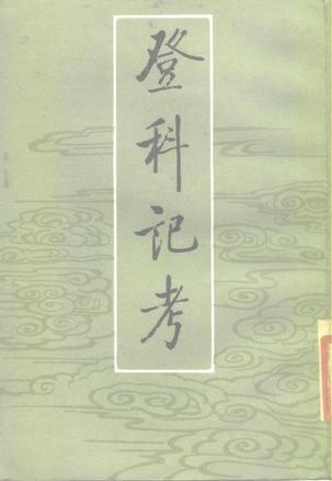 登科記考 (三冊)