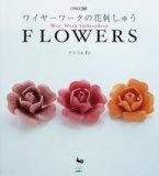 FLOWERS―ワイヤーワークの花刺しゅう