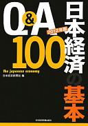 QandA日本経済の基本100