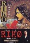 RIKO―女神