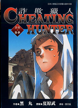 Cheating Hunter 詐欺獵人 13