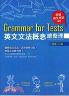 Grammar for Tests! 英文文法概念總整理