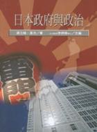 日本政府與政治